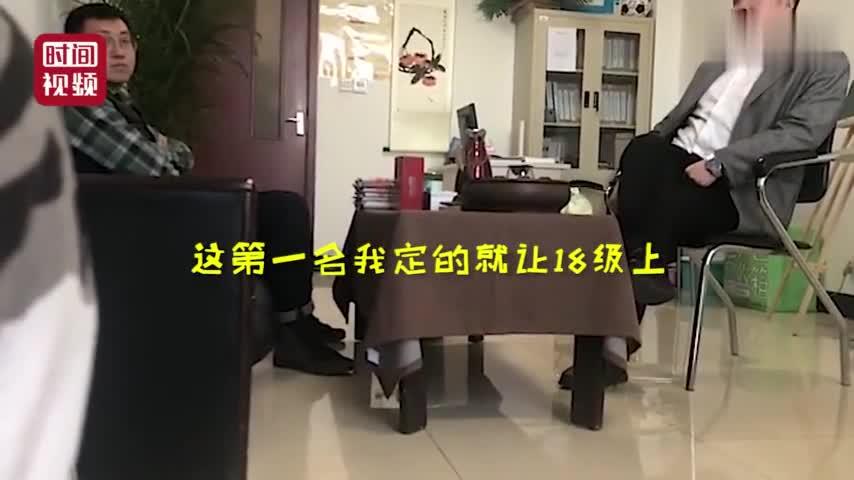 """视频:""""前两名我说他是他就是!"""" 燕京理工学院被"""