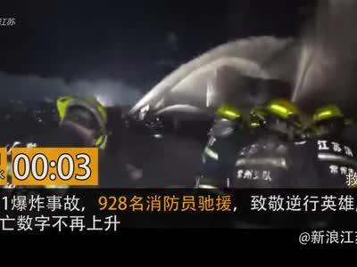 视频:最全视频!120秒回顾盐城爆炸事故惨痛100小时