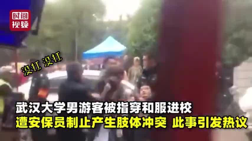 视频-武汉大学回应赏樱冲突 游客先言语挑衅 一人