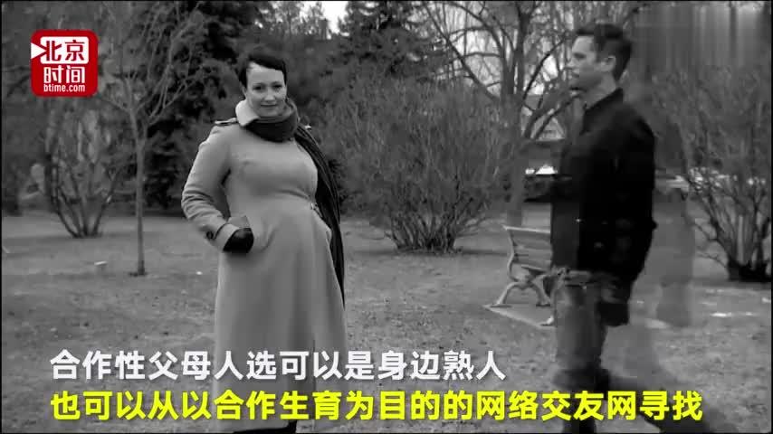 """视频:法国风靡和陌生人""""合作生娃"""" 不仅政府承认"""