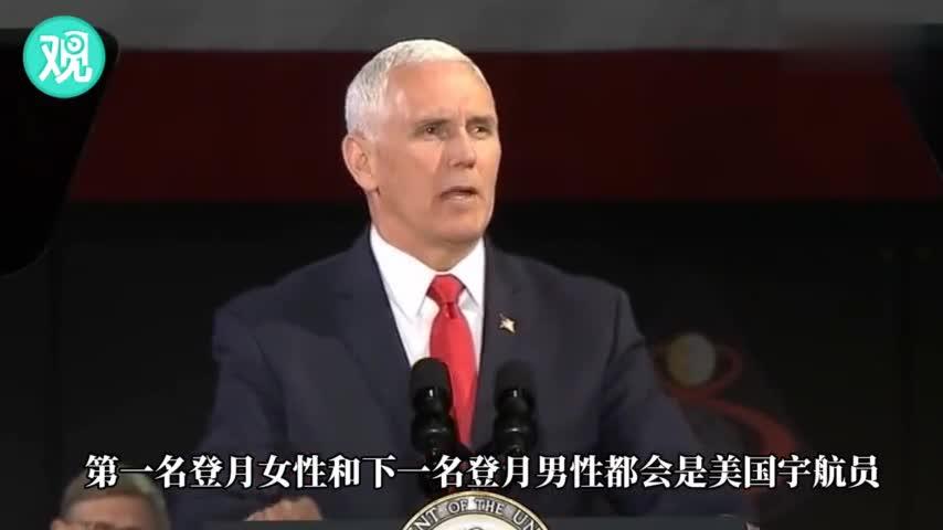 视频|美国副总统彭斯:不惜一切手段 5年内必须重