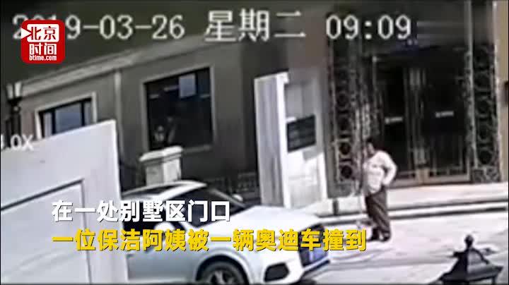视频:奥迪别墅区门口撞上女保洁 司机夫妇挥拳暴打