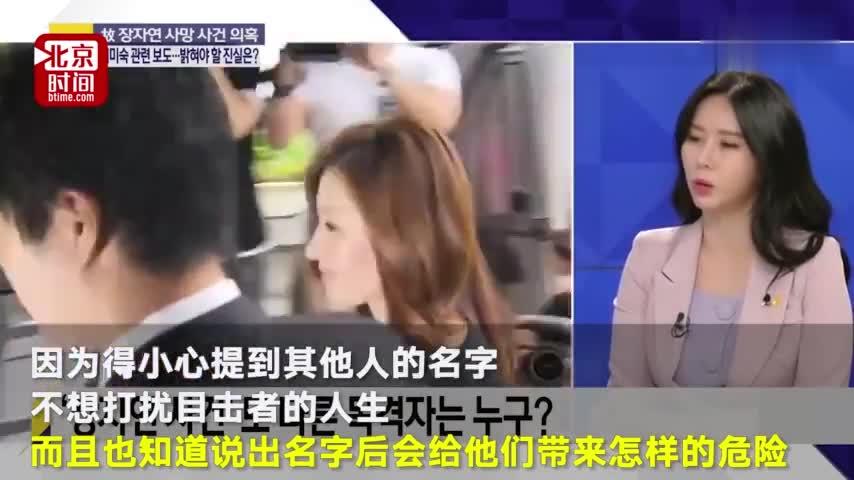 视频|张紫妍案证人揭露还有五名目击者:自己担心遇