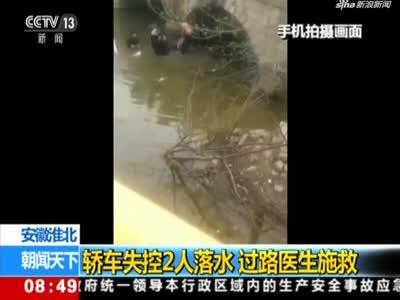 安徽淮北:轿车失控2人落水  过路医生施救