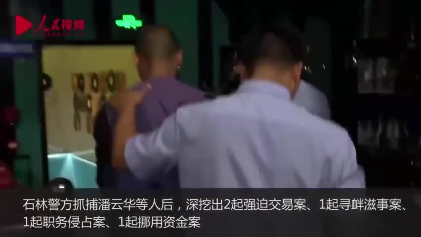 视频:云南一社区主任成恶势力头目 抓捕视频曝光