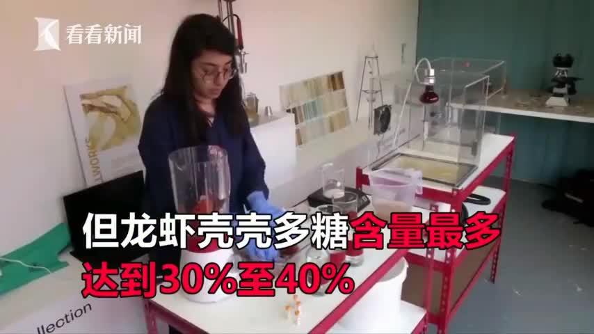 视频-吃完别扔!英国公司用龙虾壳做可降解环保塑料