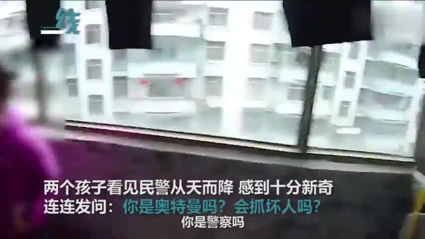 视频-3岁姐弟俩反锁房门 警察翻窗入室被问:你是