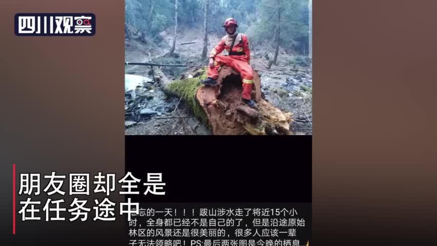 视频:木里救火英雄 最后的敬礼