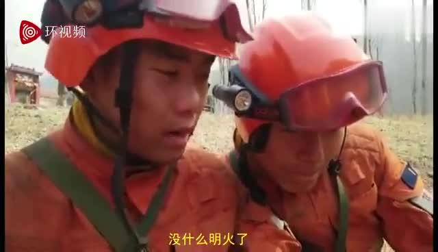 视频:沁源火灾消防员与母亲视频报平安 隔屏哭泣抹