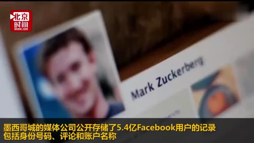视频-脸书再爆数据丑闻! 数百万用户数据被存储在