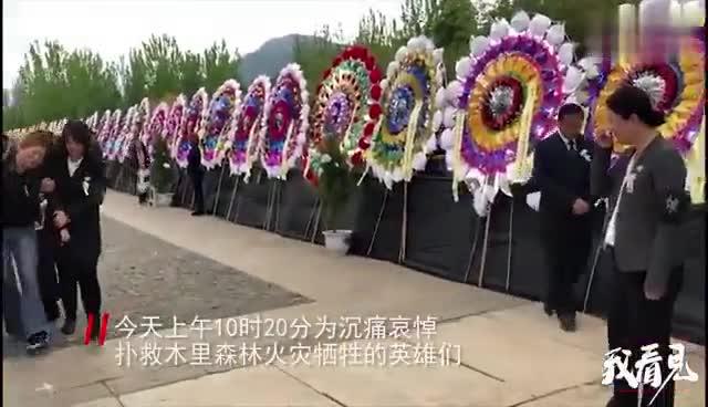 视频:西昌举行木里山火烈士追悼会 送别亲人悲痛难