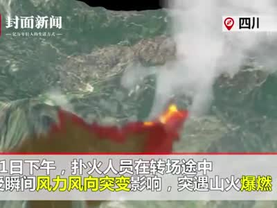 视频-村民照片还原木里火灾现场:一脚踩下去,鞋就陷进灰里了