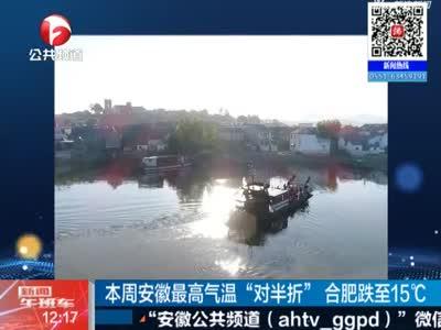 """本周安徽最高气温""""对半折""""  合肥跌至15℃"""