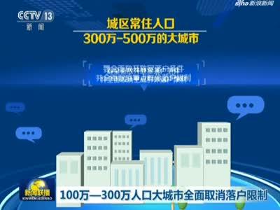 100万―300万人口大城市全面取消落户限制