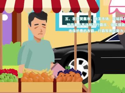 郴州市强力推进扫黑除恶专项斗争专题动画