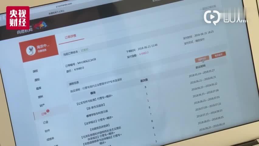 视频-央视曝光尚德霸王条款:伪造身份贷款上课 退