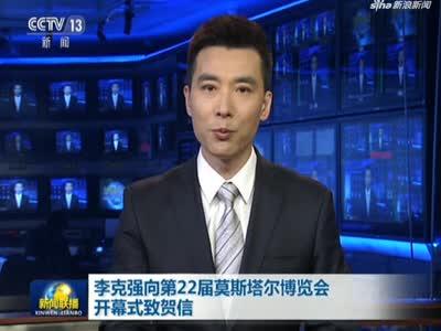 《新闻联播》李克强向第22届莫斯塔尔博览会开幕式致贺信