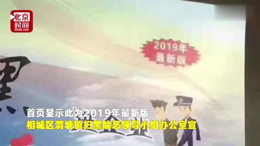 视频|官方回应宣传册将医生列黑心企业之首:镇委书