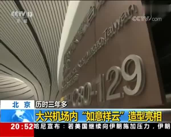 """视频:100秒!看北京大兴国际机场""""如意祥云""""震"""