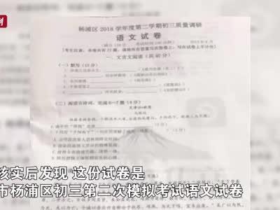 杨浦区中学语文模拟考疑现饿了么硬广植入 特级教师怒斥:功利者无所没必要其极