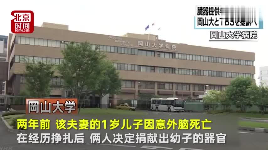 视频:告上法庭!日本父母捐1岁儿子器官 电视台擅