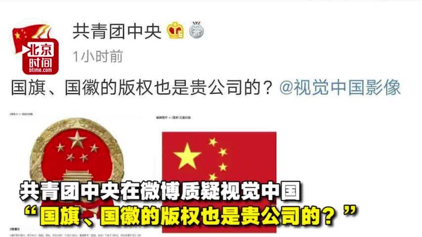 视频|视觉中国被约谈后再次致歉:全面配合监管部门