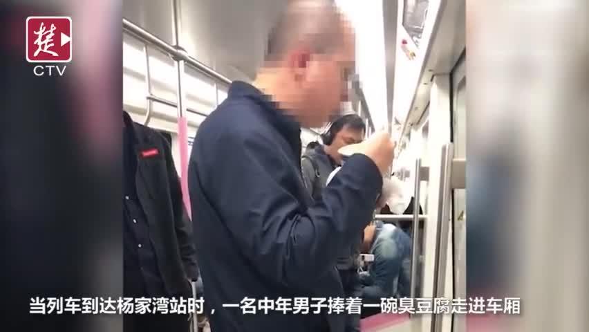 视频|男子地铁车厢内吃臭豆腐 乘客:这酸爽简直了