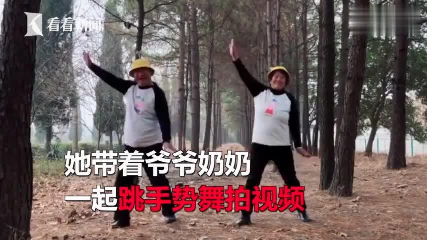 视频-为了让抑郁症爷爷开朗些 孙女带其跳手势舞走