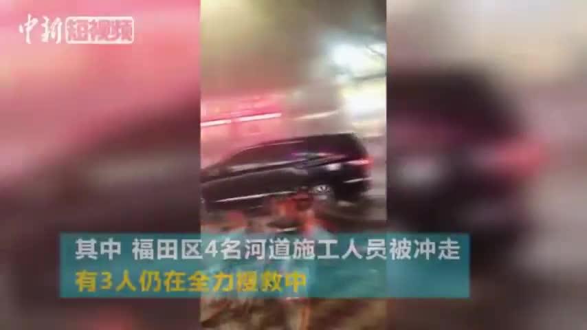 视频:深圳大暴雨引发洪水 已致4人死亡7人失联