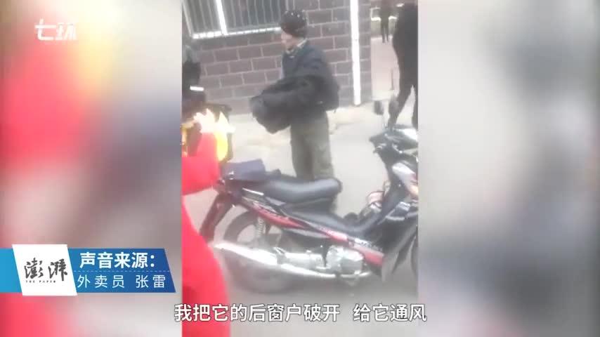 视频:小哥送外卖途中冲入火场救火 事后继续送餐