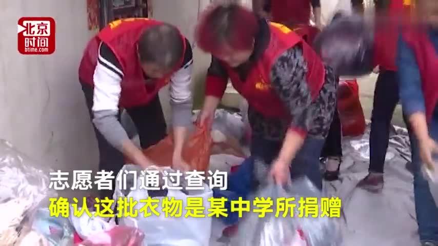 视频-志愿者清理爱心衣物发现千元红包后送还 捐赠