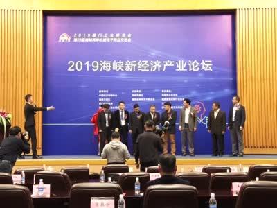 海峡新经济产业蓝皮书启动仪式