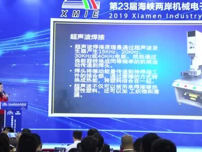 厦门市长昕电子科技有限公司总经理张永彬演讲