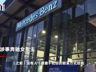 视频:维权奔驰女车主拒不接受4S店道歉 双方现场交涉言语激烈