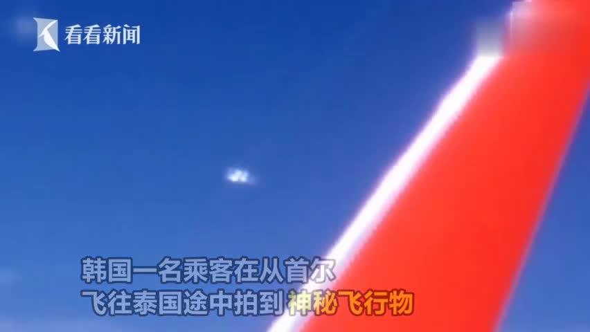 视频:韩国乘客在飞机上拍到神秘飞行物闪着光不停跳