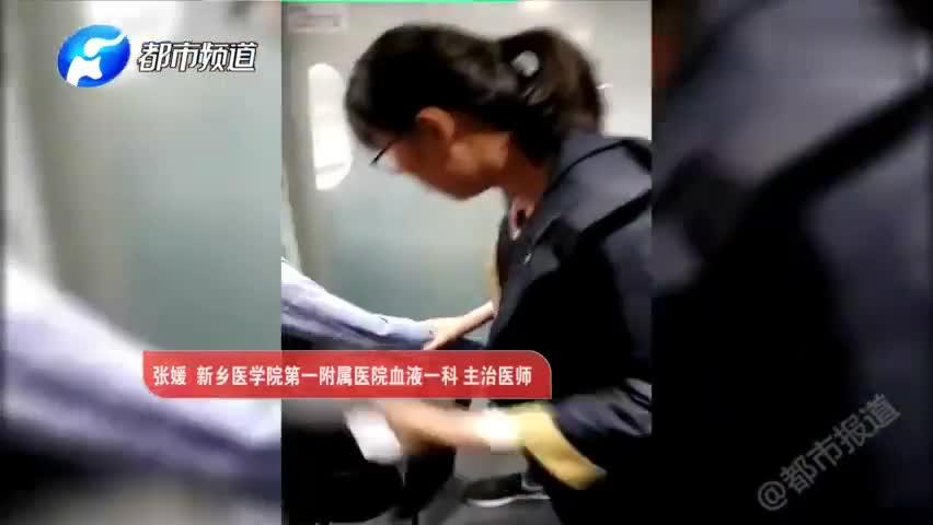 视频:女医生叫停高铁 却引得大伙一致点赞