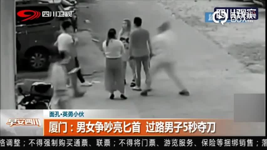 视频 男女争吵亮匕首 过路男子5秒夺刀:曾做过协