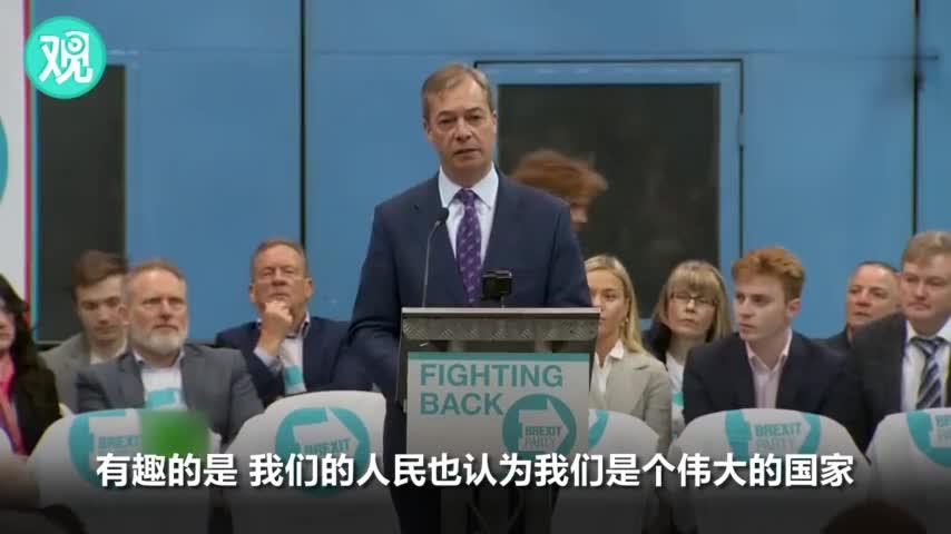 """视频-""""脱欧派""""领袖宣布创立脱欧党:英国是只被驴"""