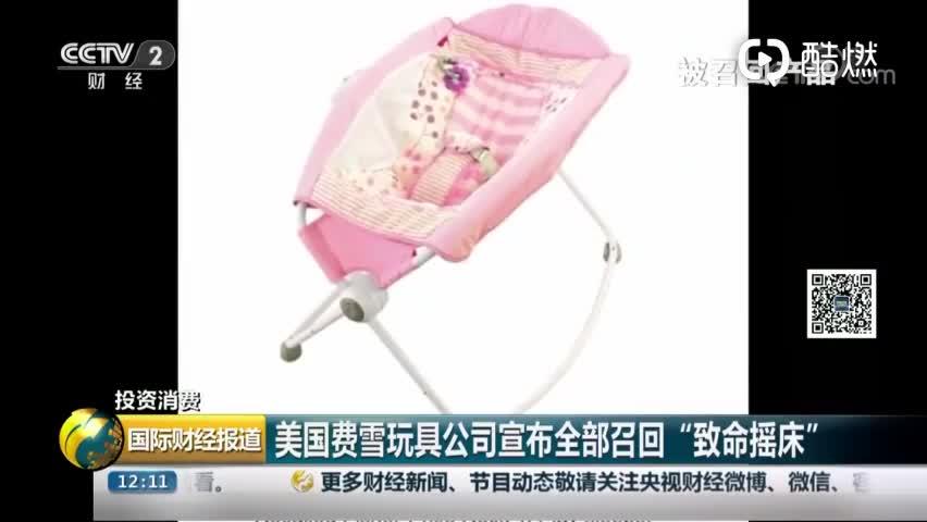 视频:10年导致超30名婴儿死亡!费雪召回致命婴