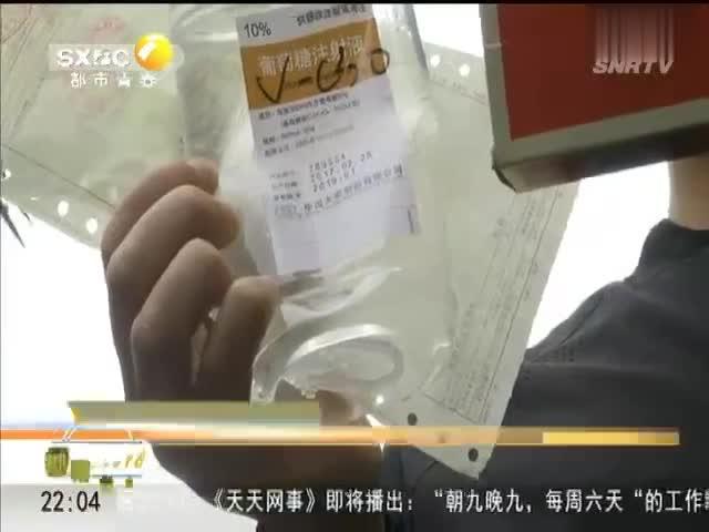 视频-孕妇输液发现药过期3个月 体内真菌值已超标