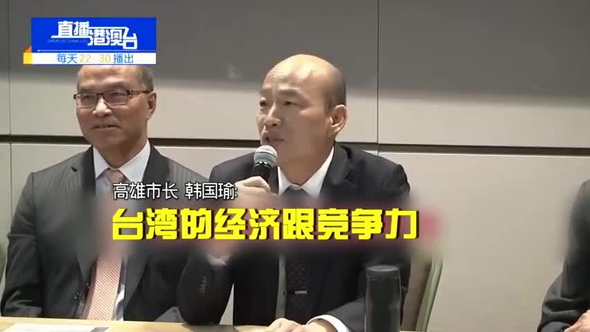 """视频-韩国瑜痛批前三任台湾地区领导人:把经济搞"""""""