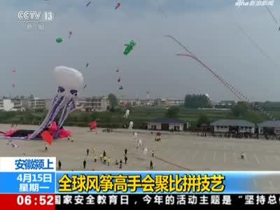 安徽颍上:全球风筝高手会聚比拼技艺