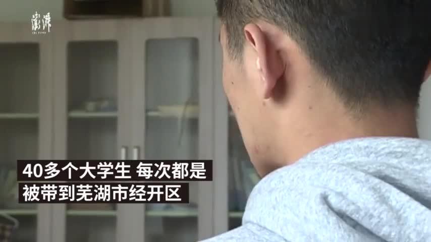 视频:40名大学生找兼职被骗 都成失信人员