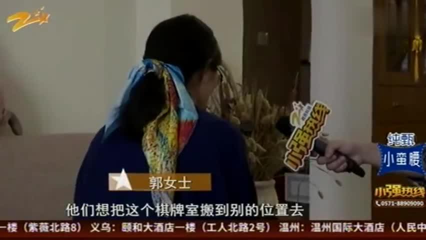 """视频:女子投诉老人活动室噪音过大 被立""""恶人""""牌"""
