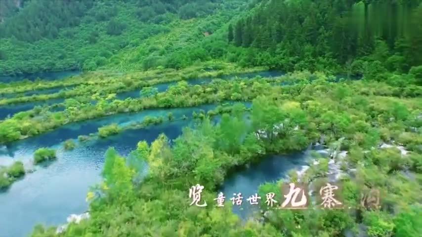 视频-四川省文化和旅游新口号正式发布:天府三九大