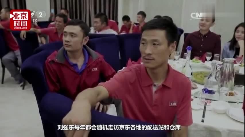 视频 刘强东内部信:如有员工工资减少 建议向业绩