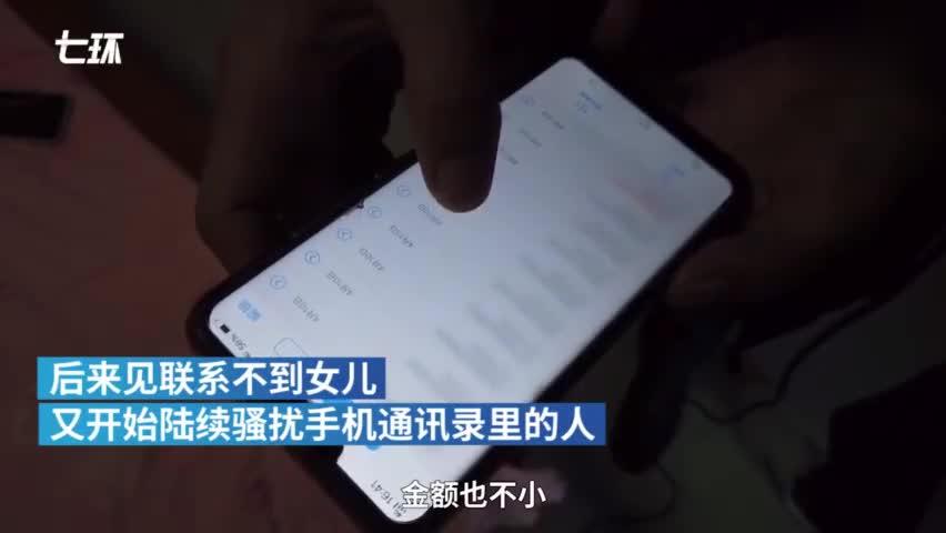 视频:21岁女孩连还3年网贷 疑压力大自杀坠亡