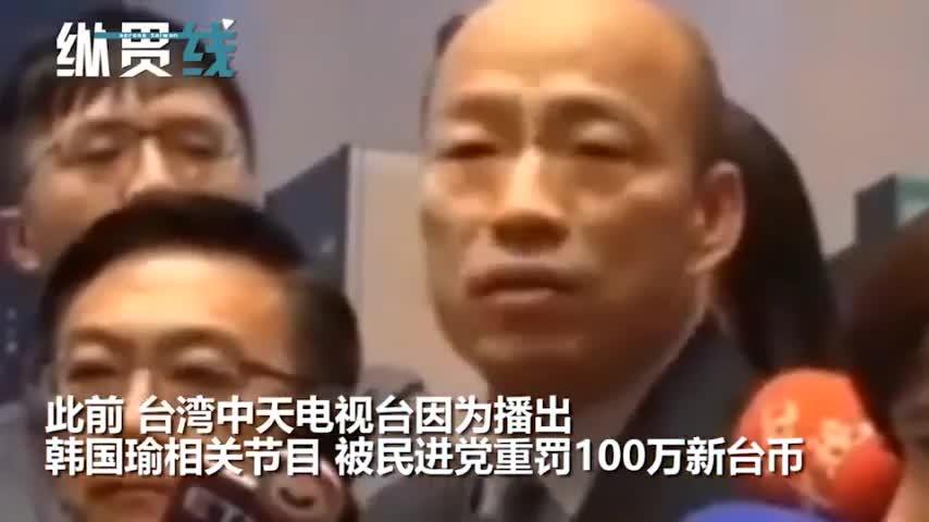视频-韩国瑜言辞激烈当众怒批民进党2分钟:是你们