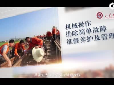 山东职业学院专业解读视频宣传片-铁道机械化维修技术