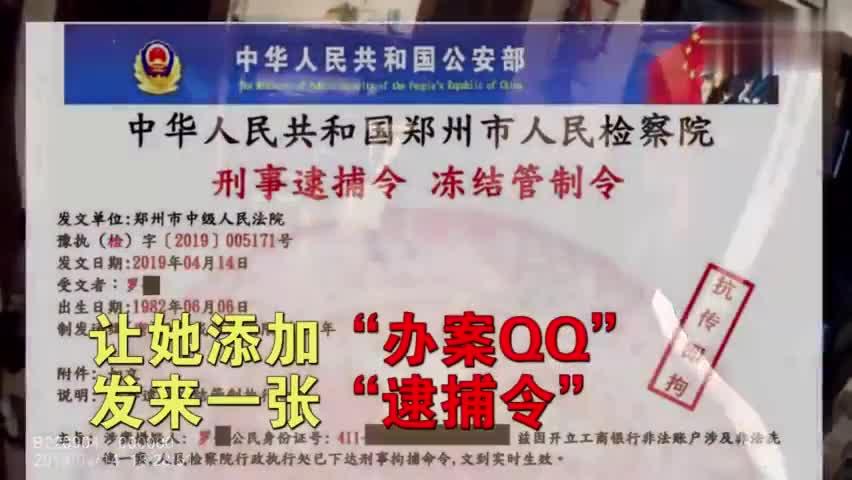 """视频:骗子冒充刑警 却对警察说""""我是花果山十三太"""